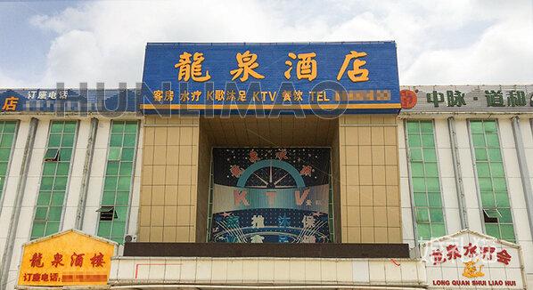 龙泉海鲜大酒楼-