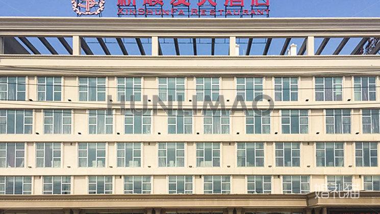 新顺发大酒店-