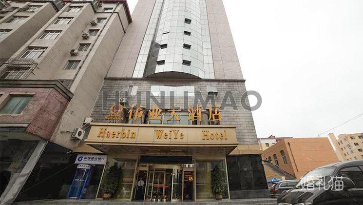 伟业大酒店-