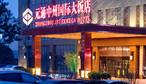 元通中州国际大饭店-