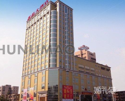 茂名荔晶大酒店-