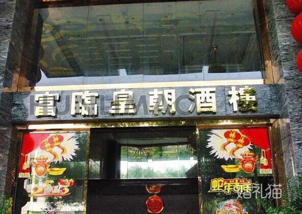 富临皇朝酒楼-