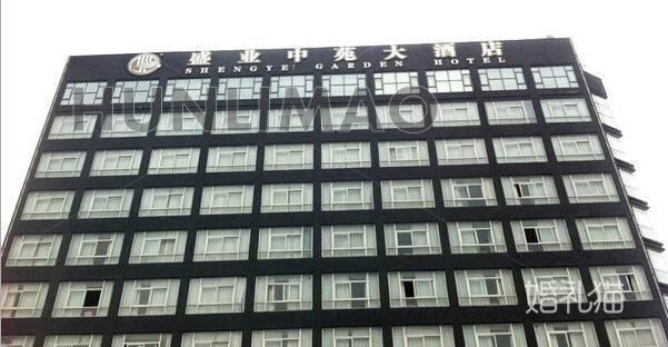 世纪盛业中苑大酒店-