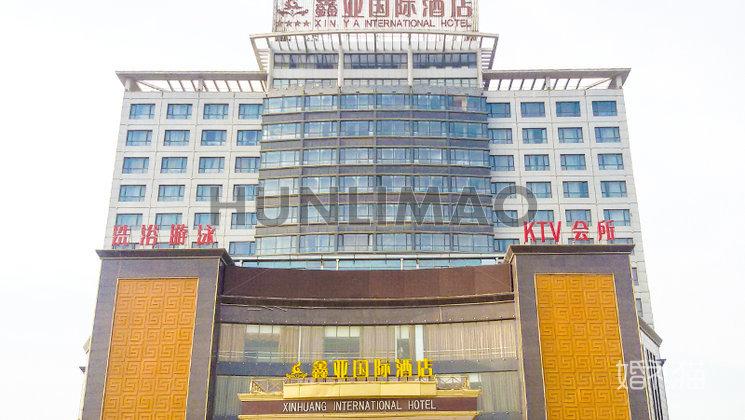 徐州鑫亚国际大酒店-